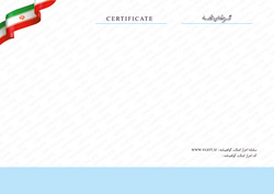 نمونه گواهینامه کمیته اجرایی